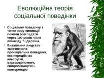 Еволюційна теорія соціальної поведінки Соціальну поведінку з точки зору еволю...