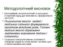 Методологічний висновок Еволюційний, антропологічний та культурно-історичний ...