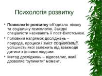 Психологія розвитку Психологія розвитку об'єднала вікову та соціальну психоло...