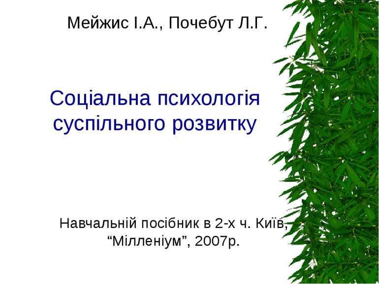 Соціальна психологія суспільного розвитку Навчальній посібник в 2-х ч. Київ, ...