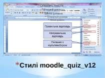 Стилі moodle_quiz_v12 Питання з мультивибором Правильна відповідь Неправильна...