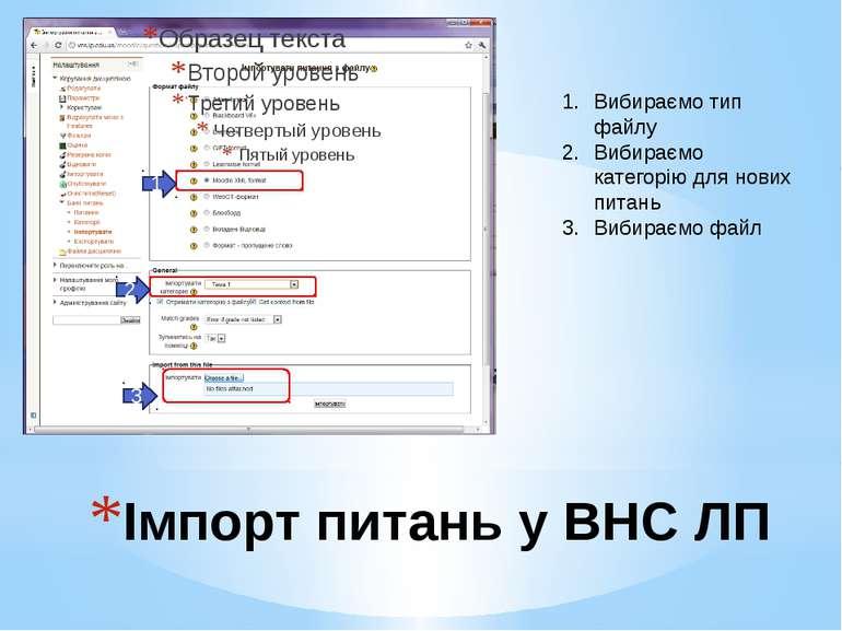 Імпорт питань у ВНС ЛП Вибираємо тип файлу Вибираємо категорію для нових пита...