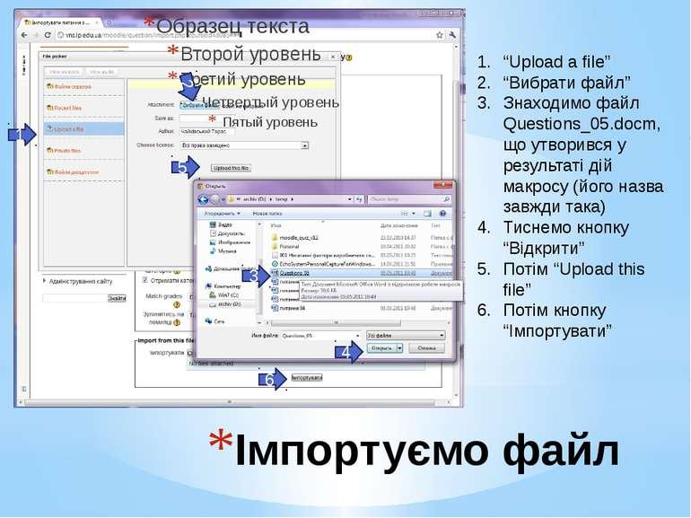"Імпортуємо файл ""Upload a file"" ""Вибрати файл"" Знаходимо файл Questions_05.do..."
