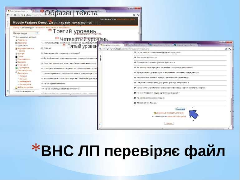 ВНС ЛП перевіряє файл