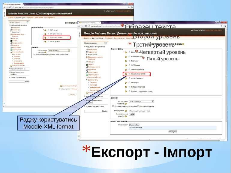Експорт - Імпорт Раджу користуватись Moodle XML format