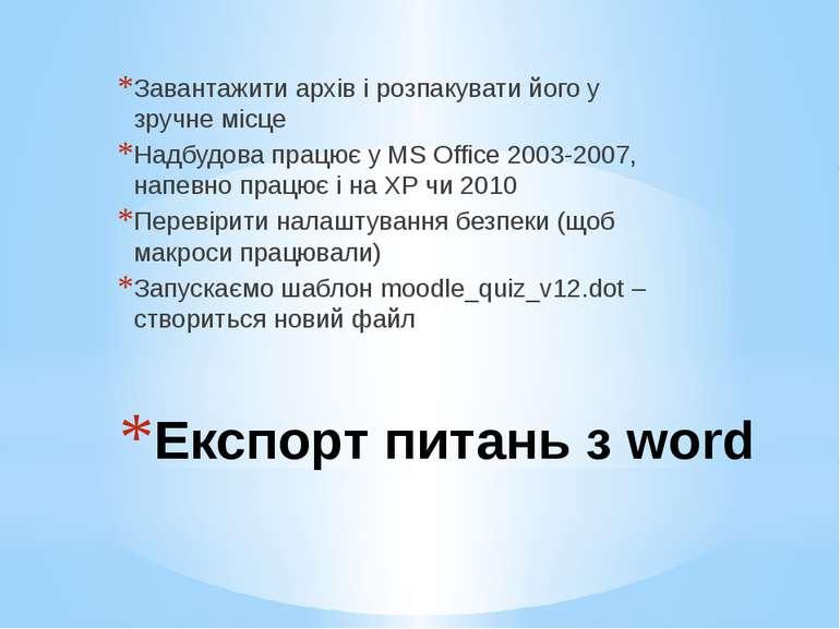 Експорт питань з word Завантажити архів і розпакувати його у зручне місце Над...