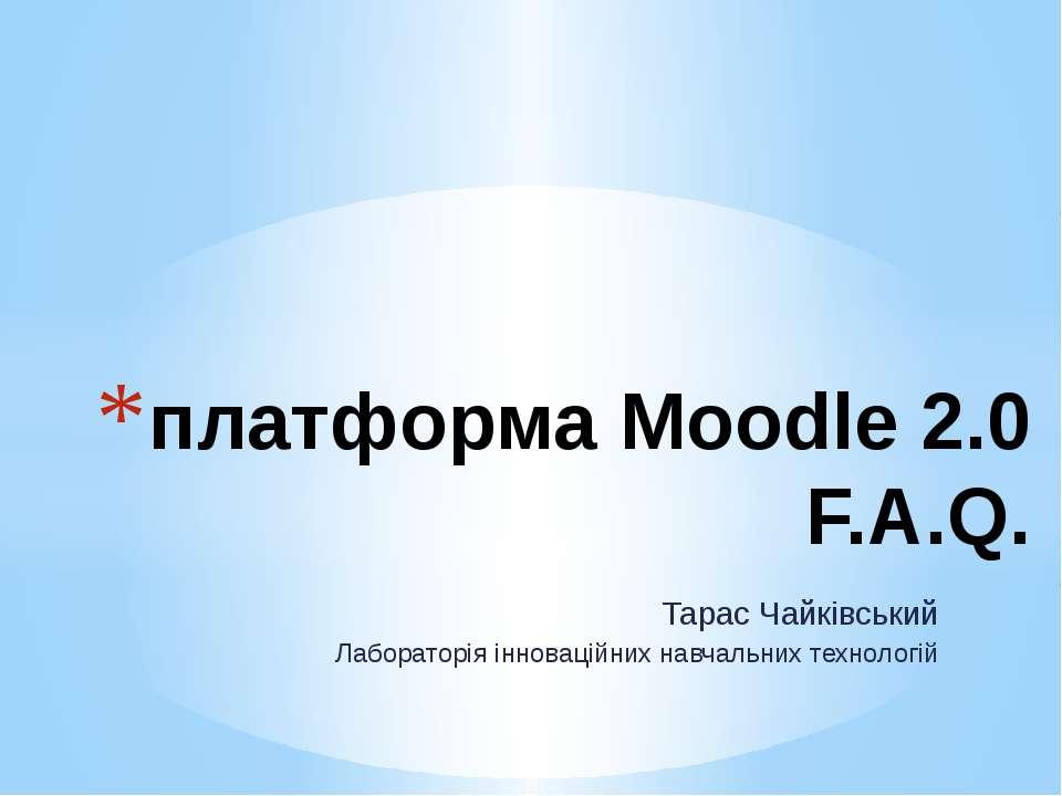 Тарас Чайківський Лабораторія інноваційних навчальних технологій платформа Mo...