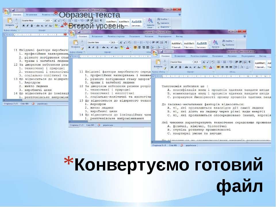 Конвертуємо готовий файл