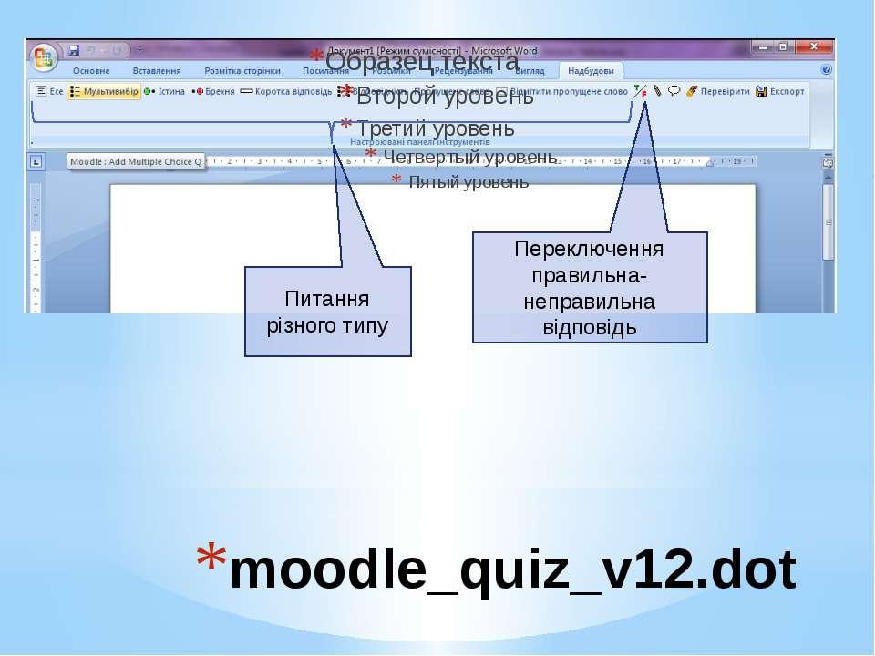 moodle_quiz_v12.dot Питання різного типу Переключення правильна-неправильна в...