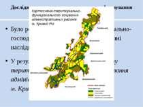 Було розглянуто особливості територіально-господарської організації та її еко...