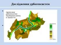 Для подальшого детального розгляду урбогеосистем було обрано Інгулецький райо...