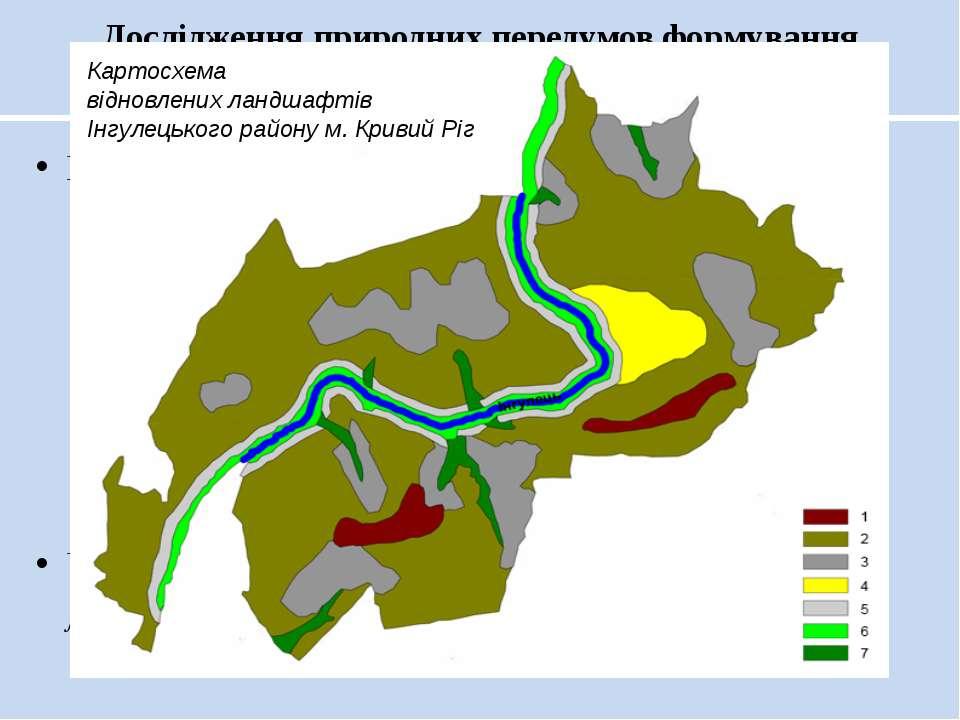 Було досліджено: географічне положення геологічні та орографічні особливості ...