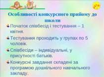 Особливості конкурсного прийому до школи Початок співбесід і тестування – 1 к...
