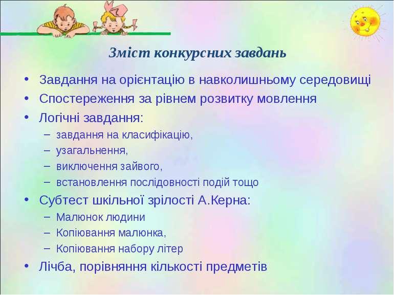 Зміст конкурсних завдань Завдання на орієнтацію в навколишньому середовищі Сп...