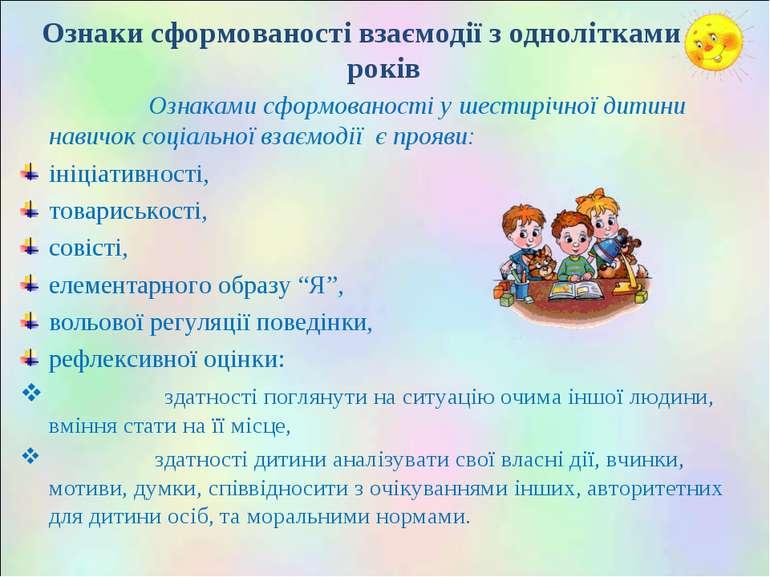 Ознаки сформованості взаємодії з однолітками у 6 років Ознаками сформованості...