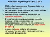 Основні характеристики СМС: СМС є обов'язковим для більшості або для всього н...