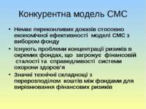 Конкурентна модель СМС Немає переконливих доказів стосовно економічної ефекти...