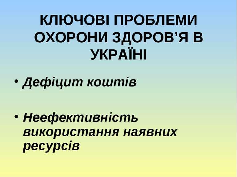 КЛЮЧОВІ ПРОБЛЕМИ ОХОРОНИ ЗДОРОВ'Я В УКРАЇНІ Дефіцит коштів Неефективність вик...
