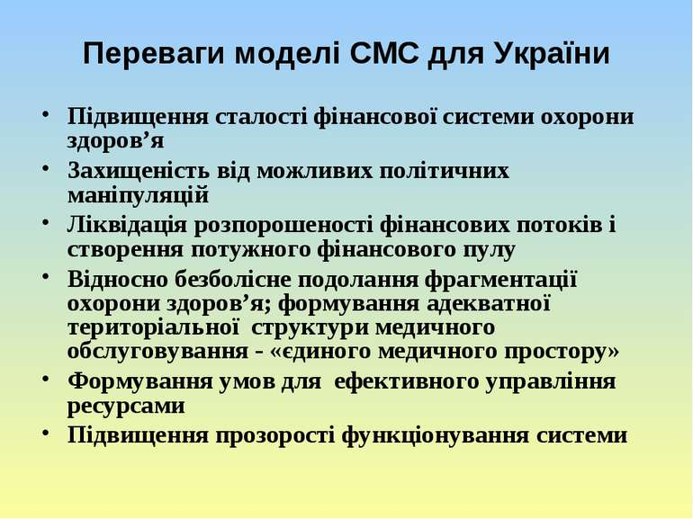 Переваги моделі СМС для України Підвищення сталості фінансової системи охорон...