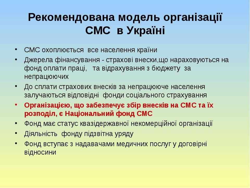 Рекомендована модель організації СМС в Україні СМС охоплюється все населення ...