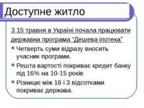 """Доступне житло З 15 травня в Україні почала працювати державна програма """"Деше..."""