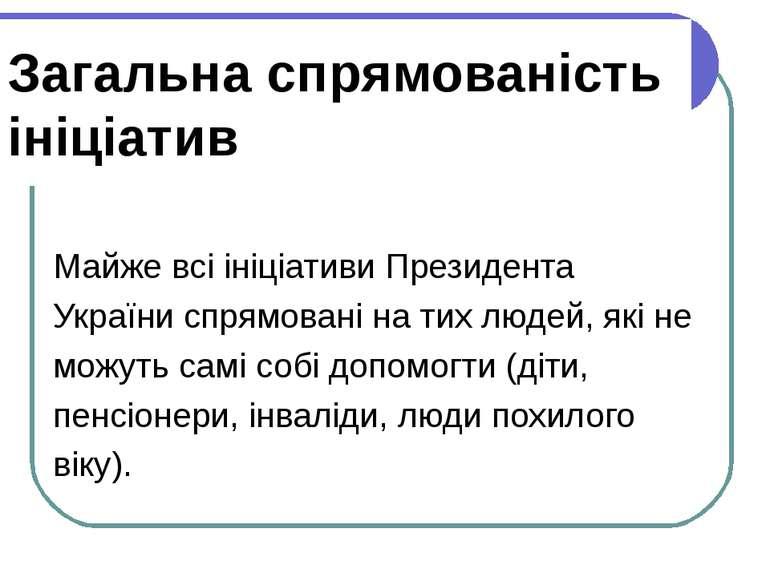 Загальна спрямованість ініціатив Майже всі ініціативи Президента України спря...