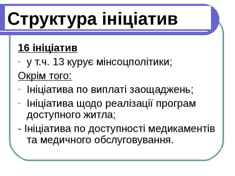 Структура ініціатив 16 ініціатив у т.ч. 13 курує мінсоцполітики; Окрім того: ...