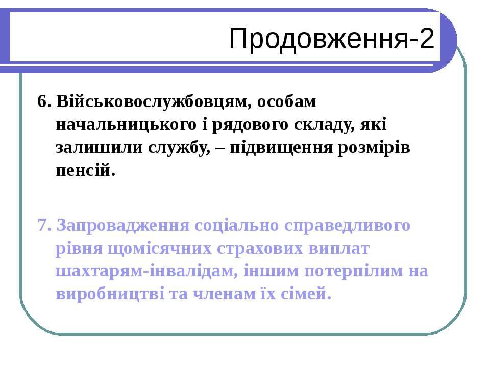 Продовження-2 6. Військовослужбовцям, особам начальницького і рядового складу...