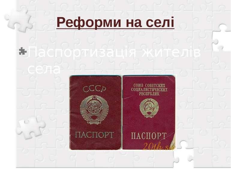 Реформи на селі Паспортизація жителів села