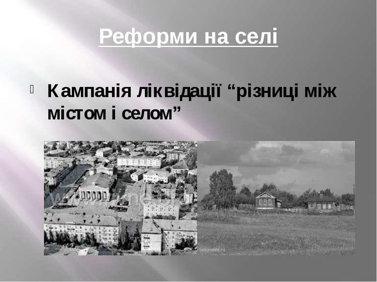 """Реформи на селі Кампанія ліквідації """"різниці між містом і селом"""""""