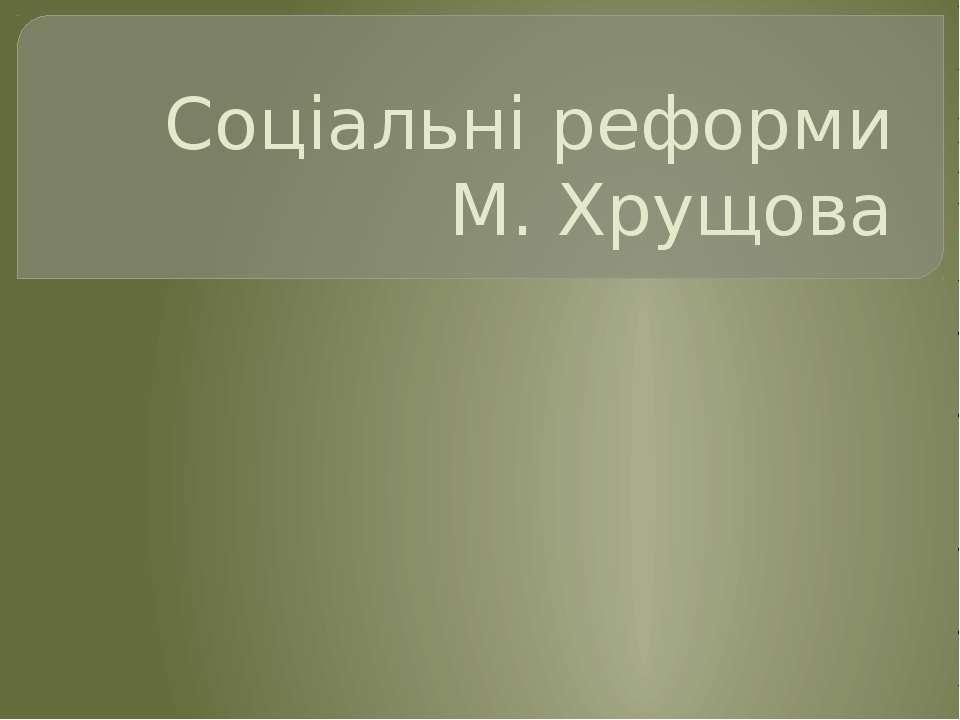 Соціальні реформи М. Хрущова