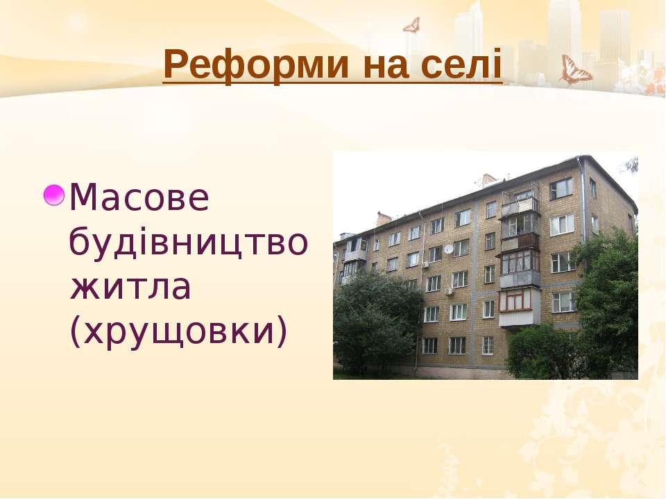Реформи на селі Масове будівництво житла (хрущовки)