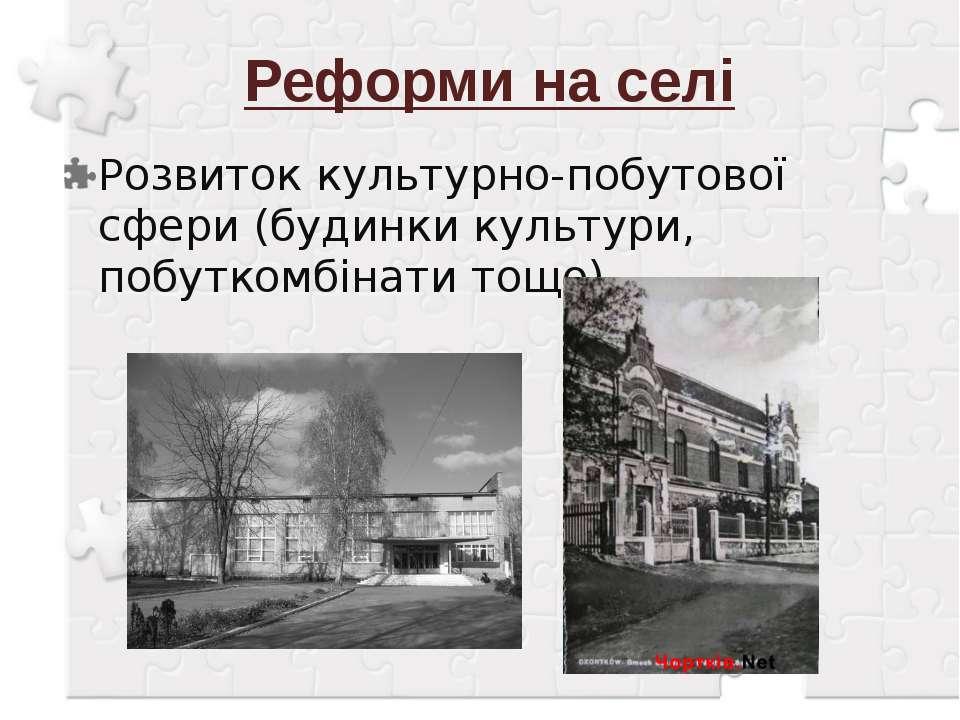 Реформи на селі Розвиток культурно-побутової сфери (будинки культури, побутко...