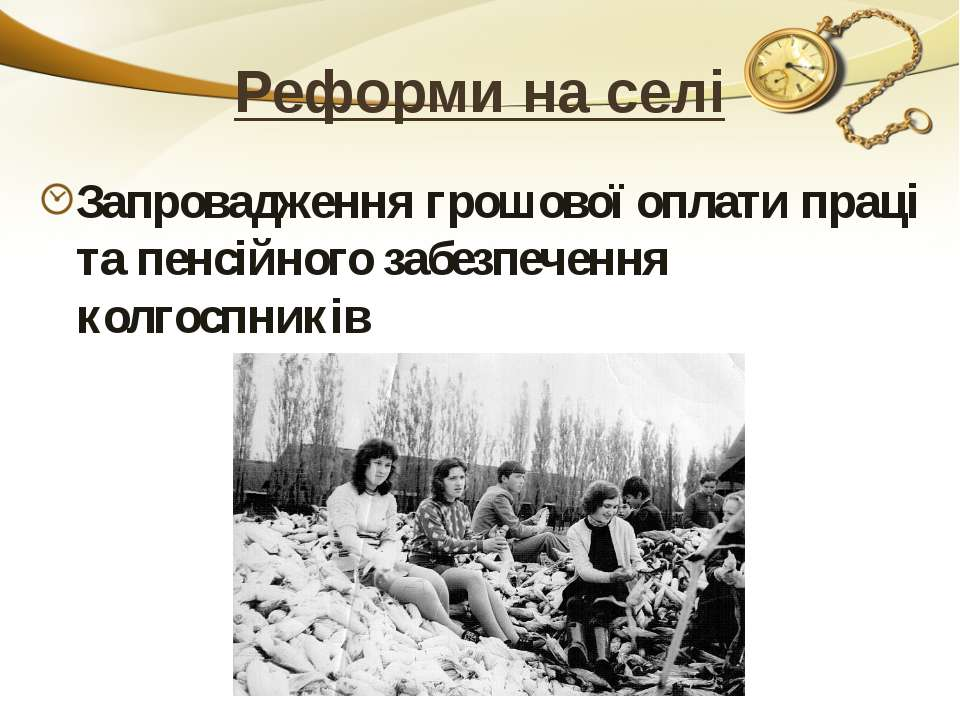Реформи на селі Запровадження грошової оплати праці та пенсійного забезпеченн...