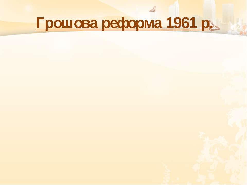 Грошова реформа 1961 р.