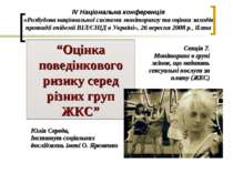 IV Національна конференція «Розбудова національної системи моніторингу та оці...