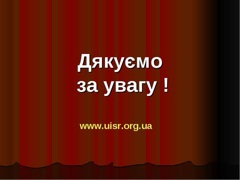 www.uisr.org.ua Дякуємо за увагу !