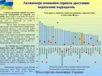Активізація економіки сприяла зростанню податкових надходжень Стабільно висок...