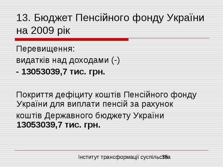13. Бюджет Пенсійного фонду України на 2009 рік Перевищення: видатків над дох...
