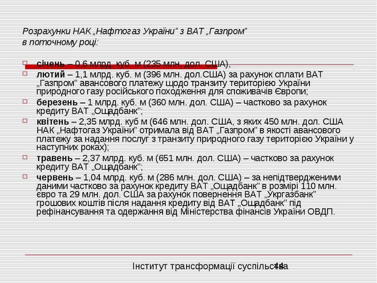 """Розрахунки НАК """"Нафтогаз України"""" з ВАТ """"Газпром"""" в поточному році: січень – ..."""