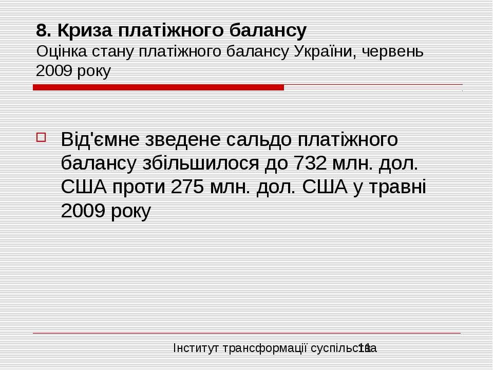 8. Криза платіжного балансу Оцінка стану платіжного балансу України, червень ...