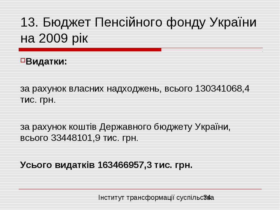 13. Бюджет Пенсійного фонду України на 2009 рік Видатки:  за рахунок власних...