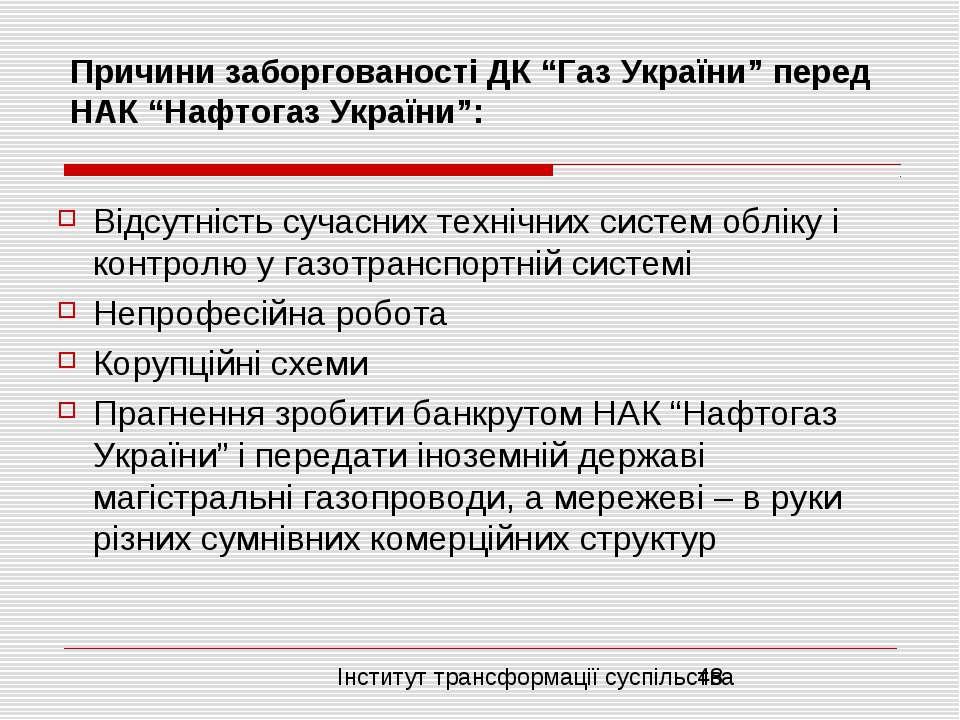 """Причини заборгованості ДК """"Газ України"""" перед НАК """"Нафтогаз України"""": Відсутн..."""