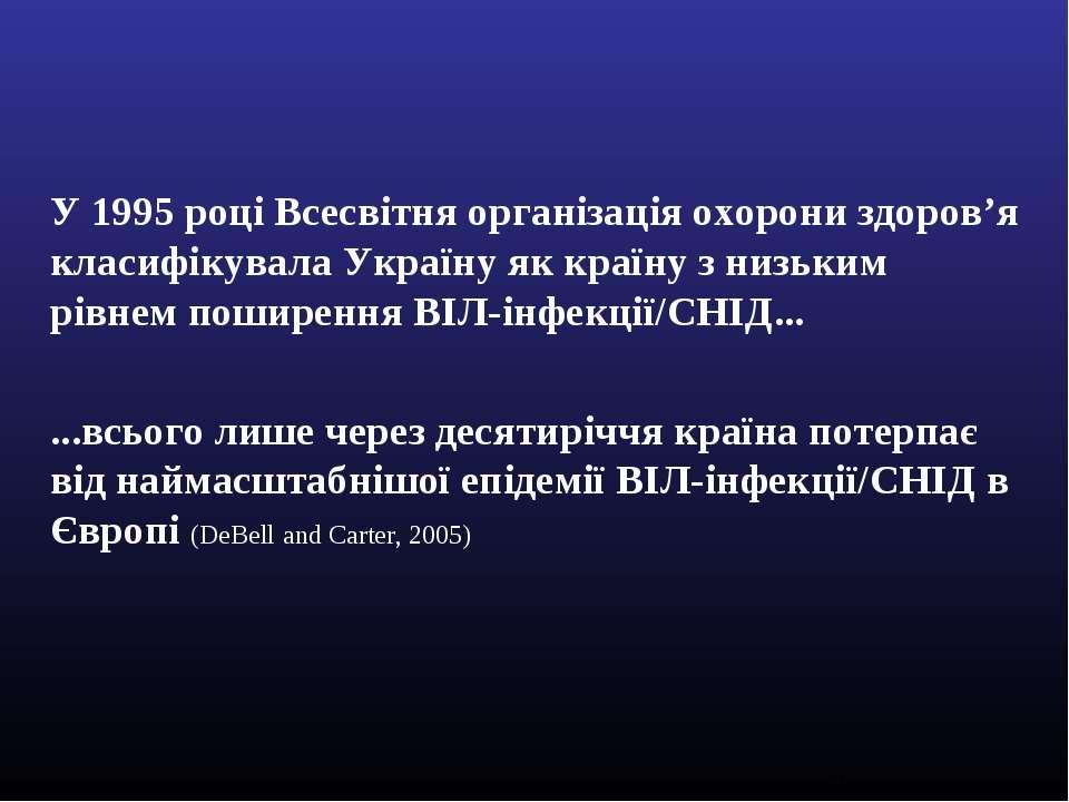 У 1995 році Всесвітня організація охорони здоров'я класифікувала Україну як к...