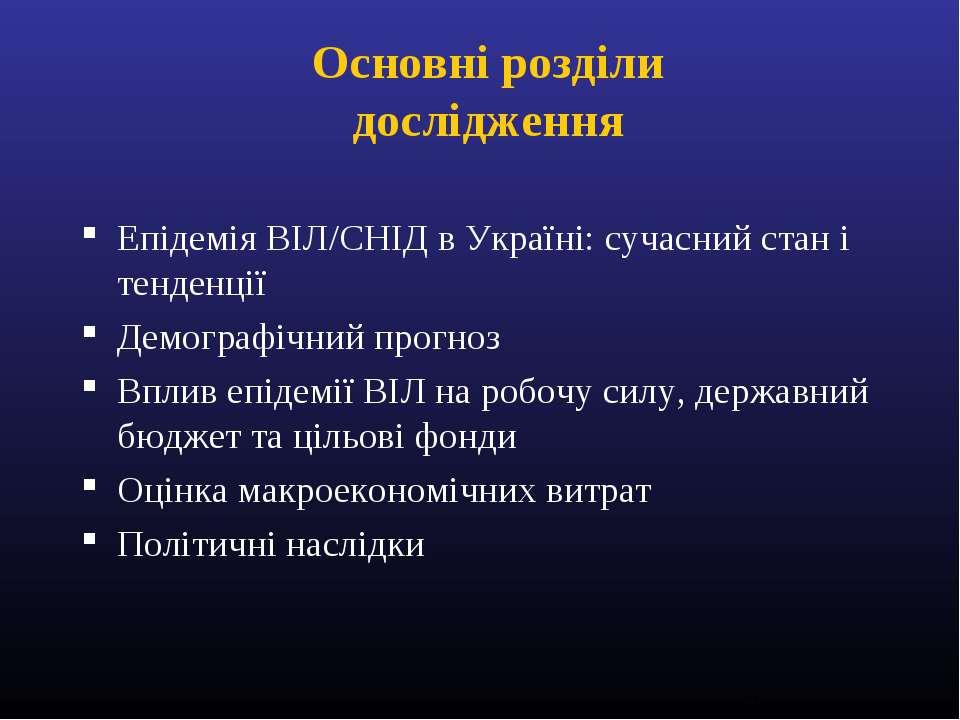 Основні розділи дослідження Епідемія ВІЛ/СНІД в Україні: сучасний стан і тенд...
