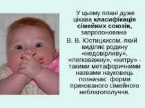 У цьому плані дуже цікава класифікація сімейних союзів, запропонована В. В. Ю...