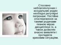 Стосовно неблагополучних і асоціальних родин необхідні регулярні патронажі. П...