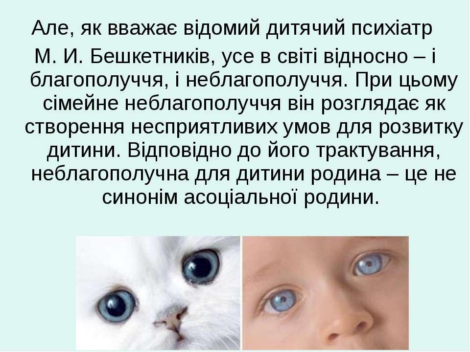 Але, як вважає відомий дитячий психіатр М. И. Бешкетників, усе в світі віднос...