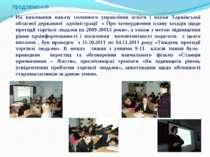 продовження На виконання наказу головного управління освіти і науки Харківськ...