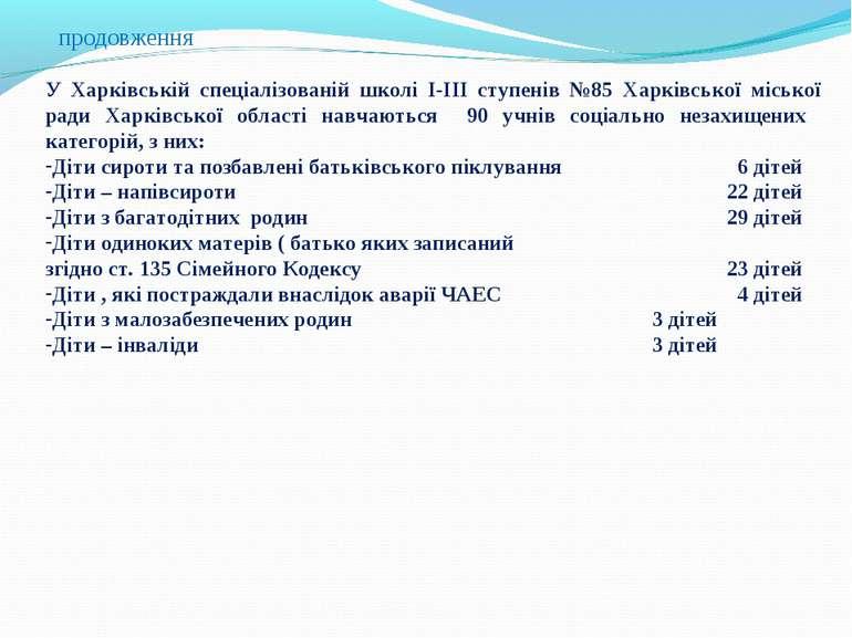 продовження У Харківській спеціалізованій школі I-III ступенів №85 Харківсько...